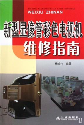 五,av输入/输出电路     六,扫描电路   第二节 tcl王牌at2575b(t