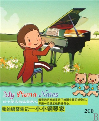 cd我的钢琴笔记 小小钢琴家>(2碟装)图片