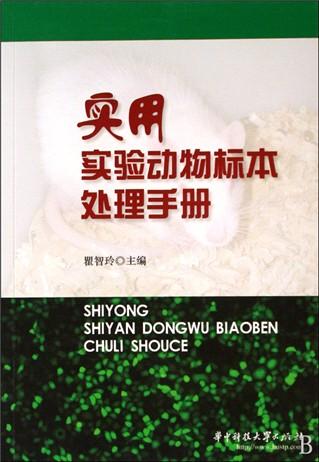 中国动物志(硬骨鱼纲)(精)