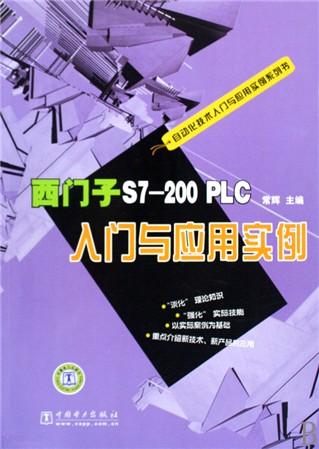 2  电动机的顺序控制     9.1.3  电动机的星—三角降压启动控制   9.