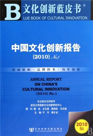 报告   创意产业视野下的文化创新   文化消费对经济社会发展的影响