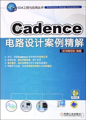 cadence电路设计案例精解