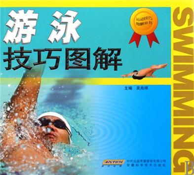游泳技巧图解/运动技巧图解丛书