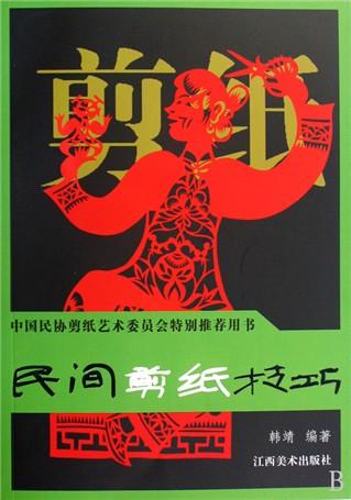 中国传统剪纸五折步骤图片大全
