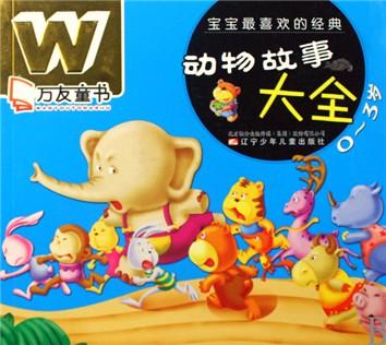 宝宝最喜欢的经典动物故事大全