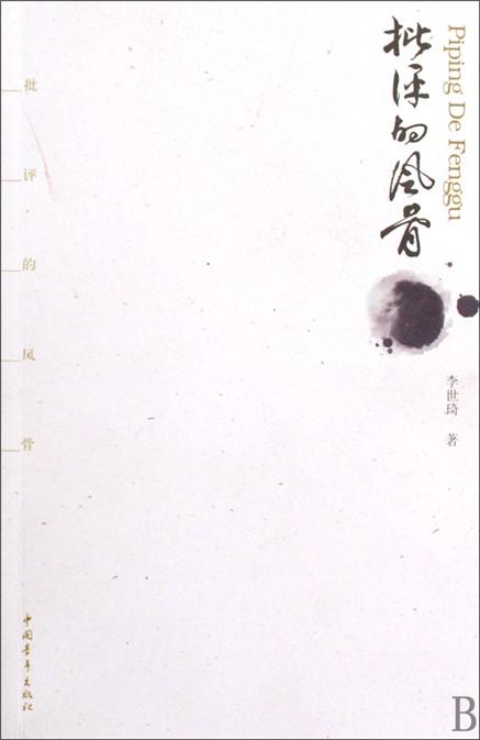 目录 序言一 序言二 大师謦欬 缘悭一面的知心朋友 ——鲁迅和毛泽东图片