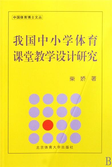 我国中小学体育课堂教学设计研究/中国体育博士文丛