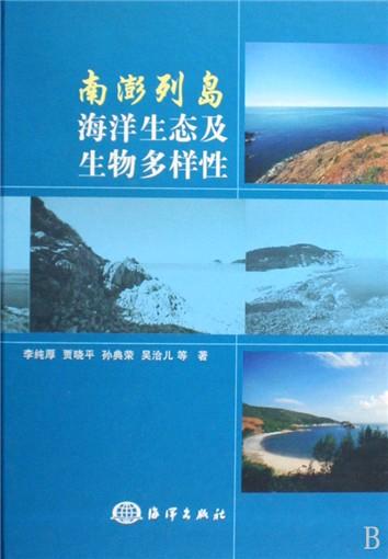南澎列岛海洋生态及生物多样性(精)-云书网