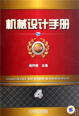 机械设计手册(4第5版)(精)