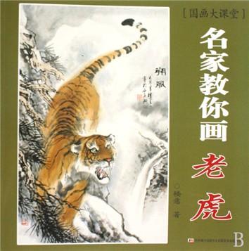 白虎的画法 墨虎的画法 不同形式的老虎的画法 不同步骤的写意老虎的