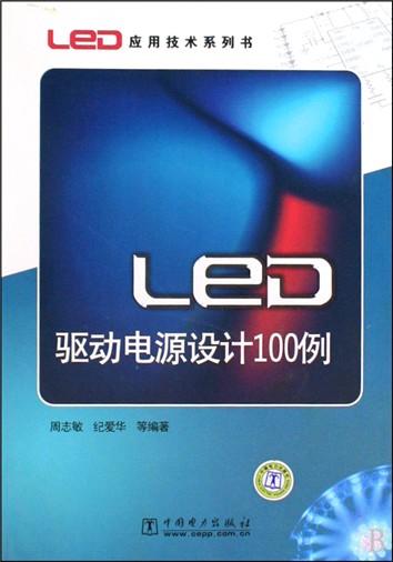 7  三种开关式dc/dc变换器性能比较 第2章  线性电源驱动led电路实例