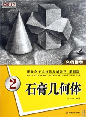 石膏几何体/新概念美术技法权威教学