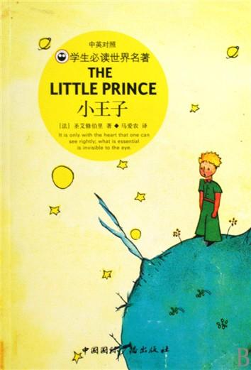 小王子(中英对照)/学生必读世界名著
