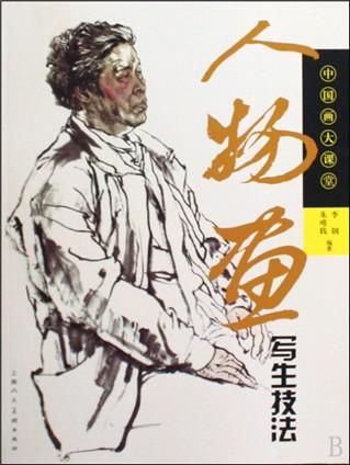 人物画写生技法(中国画大课堂)
