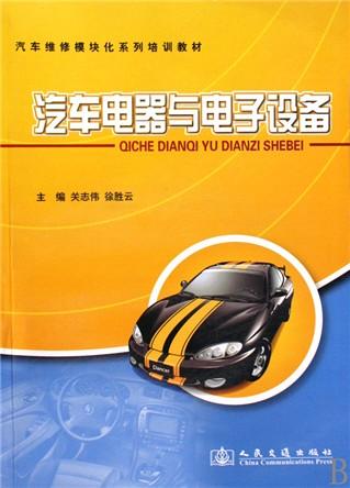 汽车电器与电子设备(汽车维修模块化系列培训教材)