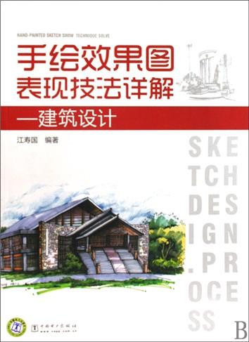 手绘效果图表现技法详解--建筑设计