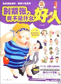 小熊 出版社:时代文艺出版社 出版时间:2010-02-01 isbn号