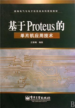 1 proteus模型分类     2.5.2 原理图模型创建     2.5.