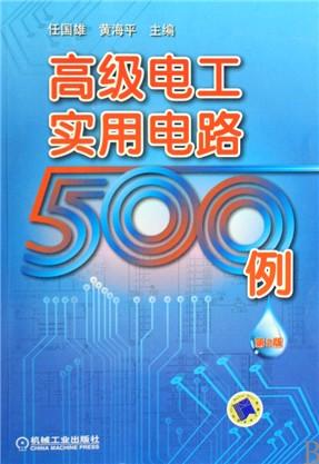 电力模板与组件应用电路 第五章  模拟语音与路放电路 第六章  传感器