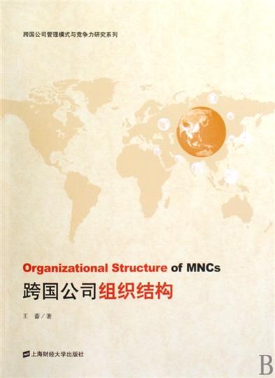 组织结构选择的关系