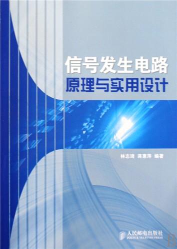 5.3  rlc半桥式振荡电路   3.6  声表面波振荡电路     3.6.