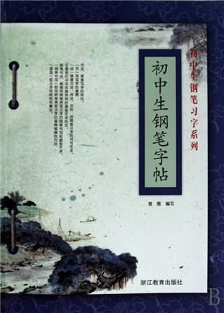 高中语文必背古诗文(全1册)/微经典