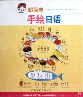大众食物4/韩国料理   拉面