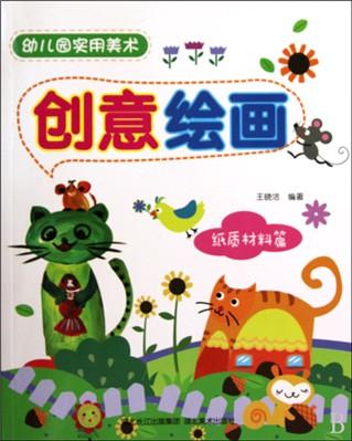 创意绘画(纸质材料篇)/幼儿园实用美术