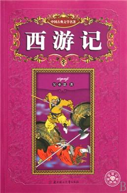 西游记(超值钻石版)/中国古典文学名著