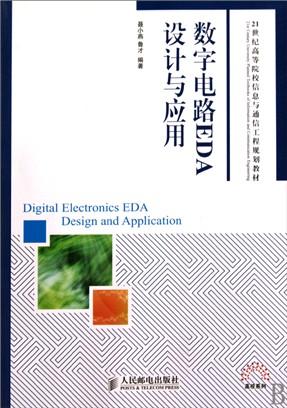数字电路eda设计与应用(21世纪高等院校信息与通信工程规划教材)
