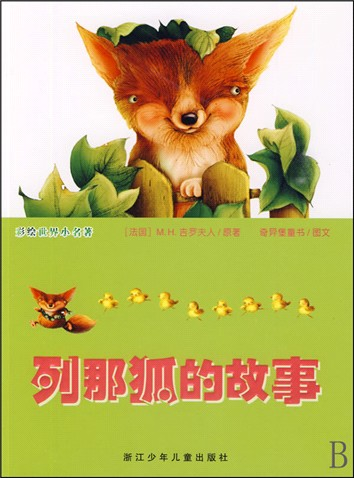 模仿老鹰的乌鸦/世界著名插画大师经典动物故事绘本