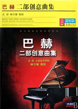 dvd cd巴赫二部创意曲集(2碟装)
