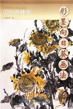 工笔重彩动物画法/中国画技法
