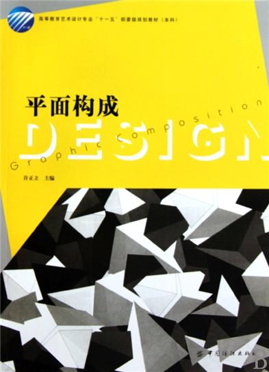 第一节  平面构成在绘画中的应用   第二节  平面构成在招贴设计中