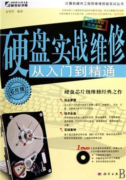 全书共14章,系统地讲解了硬盘电路板元器件的检测方法,硬盘分区,低级