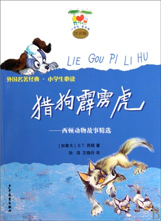 猎狗霹雳虎--西顿动物故事精选