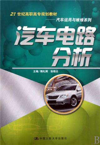 汽车主要电气系统的电路分析和汽车电路故障检修诊断方法,具有较强的