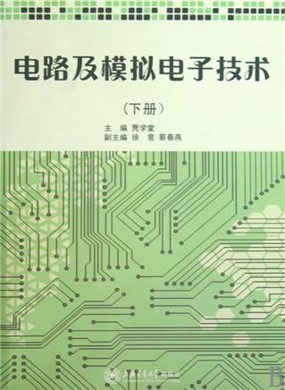 电路及模拟电子技术(下)