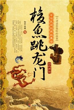 梭鱼跳龙门(动物传说)/中华民间经典故事会