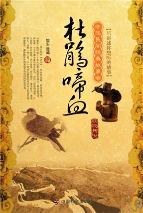 杜鹃啼血(动物传说)/中华民间经典故事会