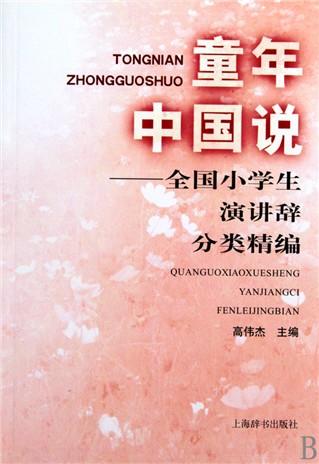 童年中国说--全国小学生演讲辞分类精编