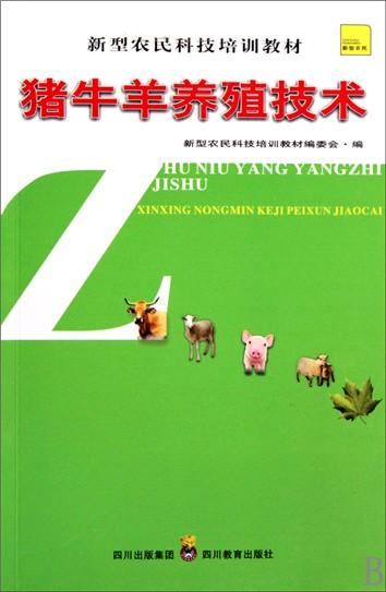 猪牛羊养殖技术(新型农民科技培训教材)