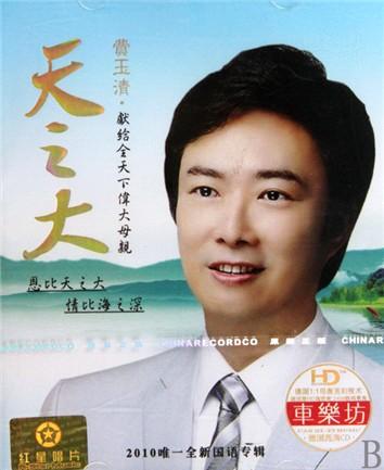 cd-dsd费玉清天之大(3碟装)