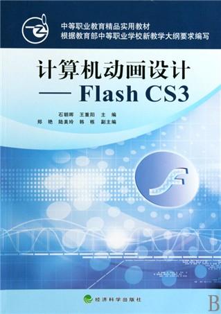 计算机动画设计--flash