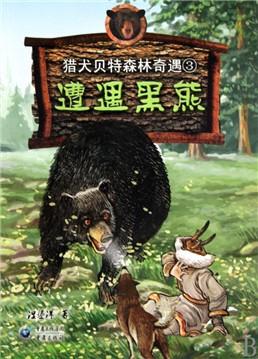 遭遇黑熊/猎犬贝特森林奇遇