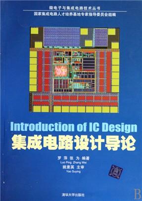 集成电路设计导论/微电子与集成