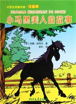 (英)安娜·西韦尔 出版社:浙江文艺出版社 出版时间:2010-05