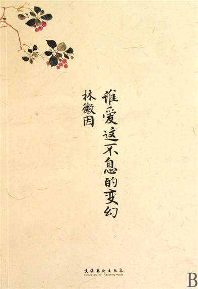 静坐 十月独行 时间 古城春景 前后 去春 除夕看花 诗三首 林徽因诗图片