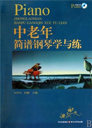 幼儿师范钢琴基础教程(2)图片