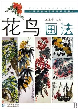 花鸟画法(社区学校特色课程系列教材)
